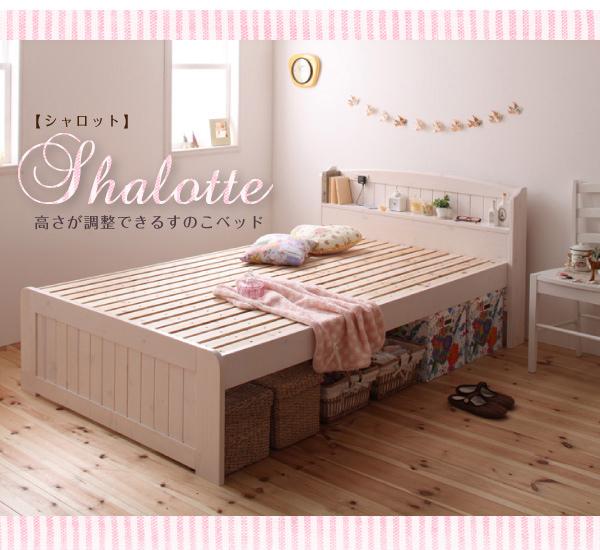 「【Shalotte】シャロット」すのこベッド