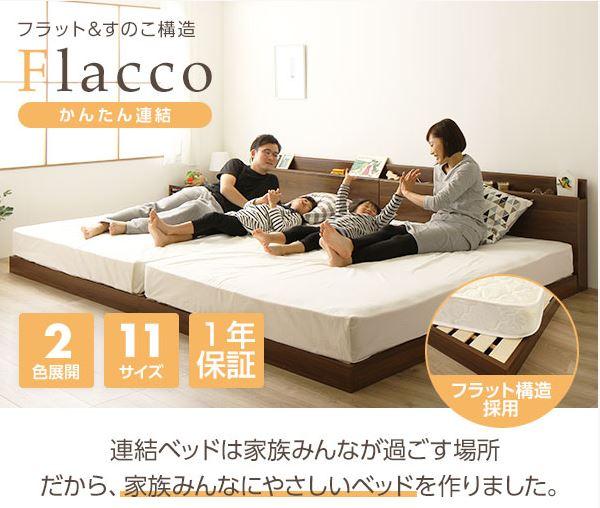 『Flacco』フラッコ すのこベッド