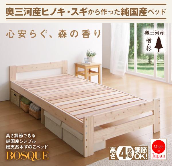 【BOSQUE】ボスケのすのこベッド
