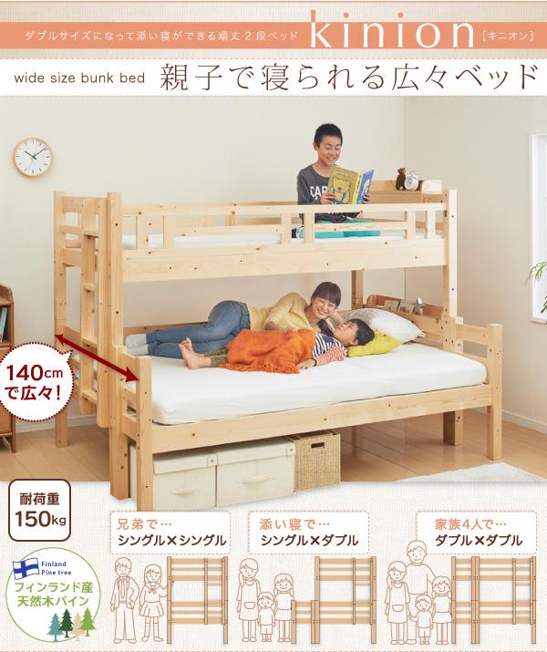 下段がダブルベッドになっている二段ベッド