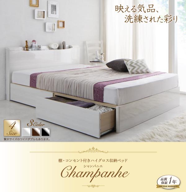 収納ベッド【Champanhe】シャンパニエ