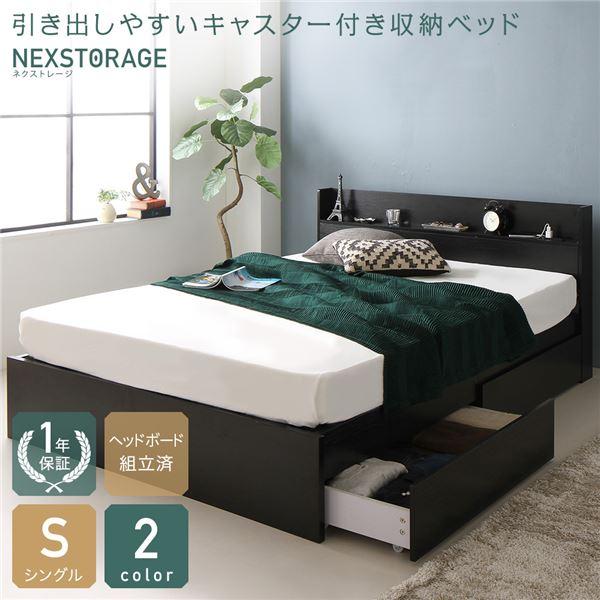 引き出し式収納ベッド