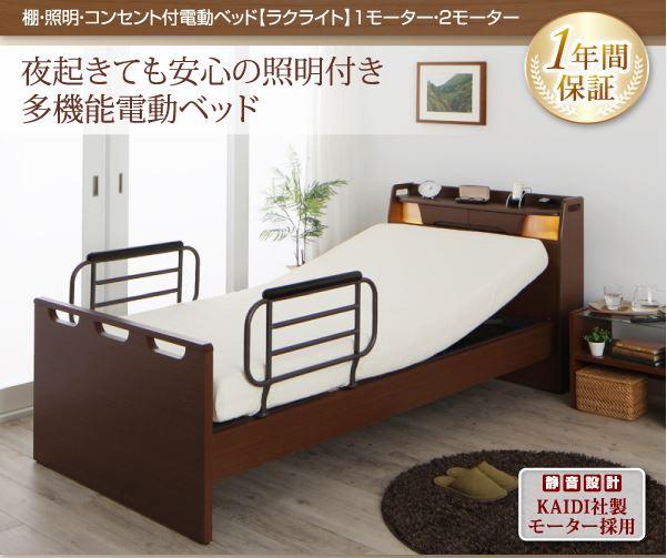 棚・照明・コンセント付き電動ベッド【ラクライト】