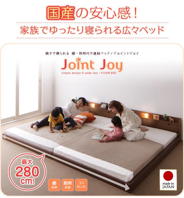 連結ベッド【JointJoy】ジョイント・ジョイ