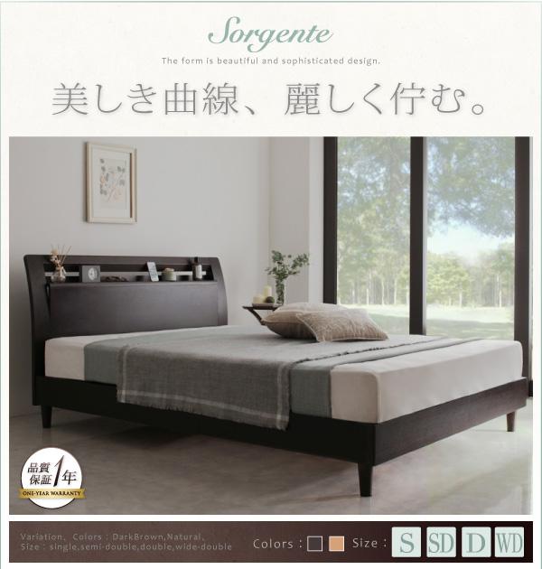 高級素材デザインレッグベッド-Sorgente-ソルジェンテ