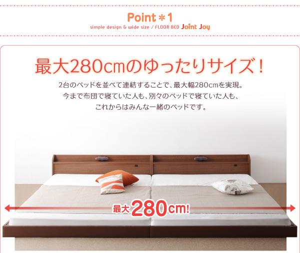 280㎝幅のワイドキングサイズベッド