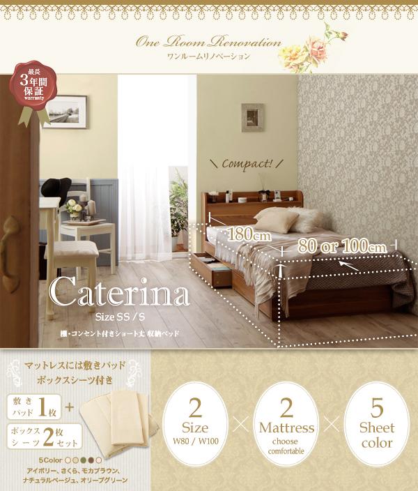 Caterina カテリーナのショートベッド