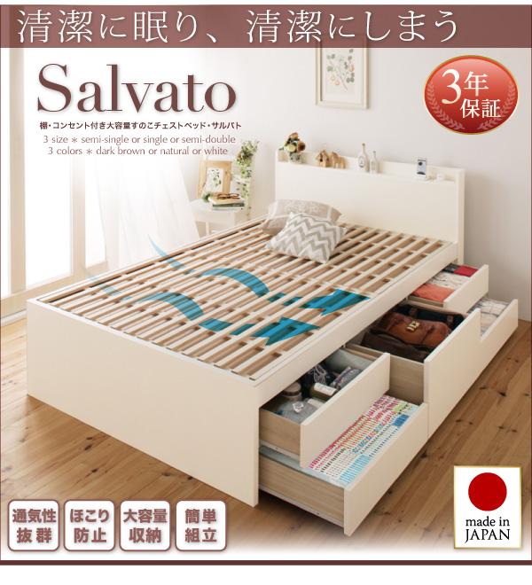 Salvato サルバトのチェストベッド