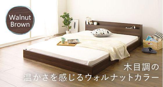 ウォールナット柄のベッド