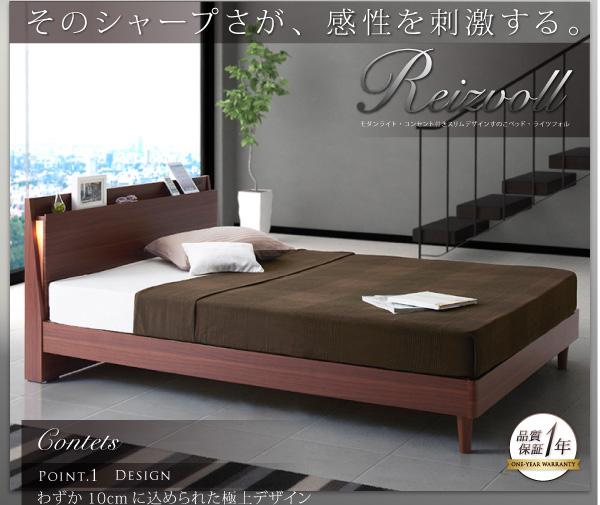 【Reizvoll】ライツフォルのすのこベッド