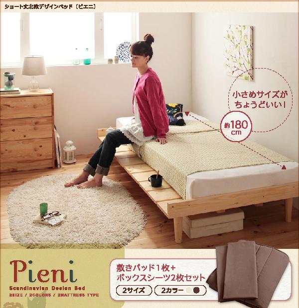ショート丈北欧デザインベッド-Pieni-ピエニ
