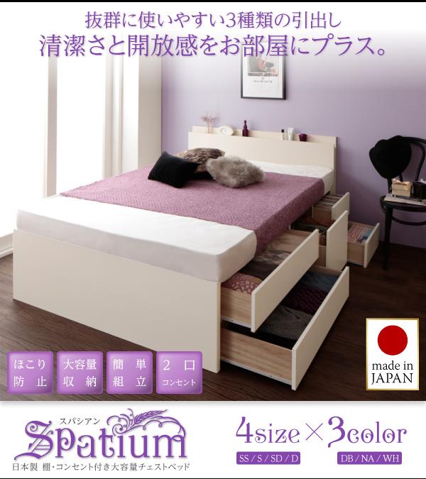 チェストベッド【Spatium】スパシアン