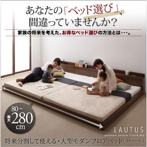親子3人が1台のベッドで寝る