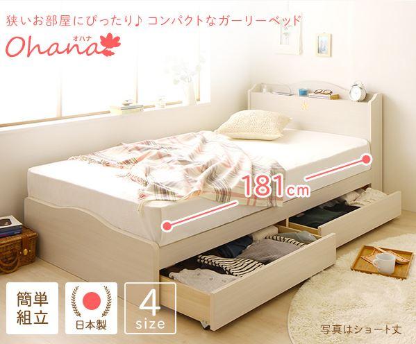 引き出し収納ベッド『ohana』