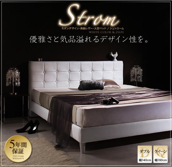 高級レザー・大型ベッド-Strom-シュトローム