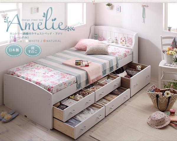 フレンチカントリー調ベッド【Amelie】アメリ