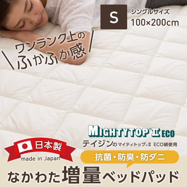 なかわた増量ベッドパッド
