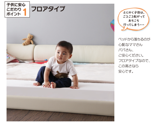 新生児から添い寝できるフロアベッド