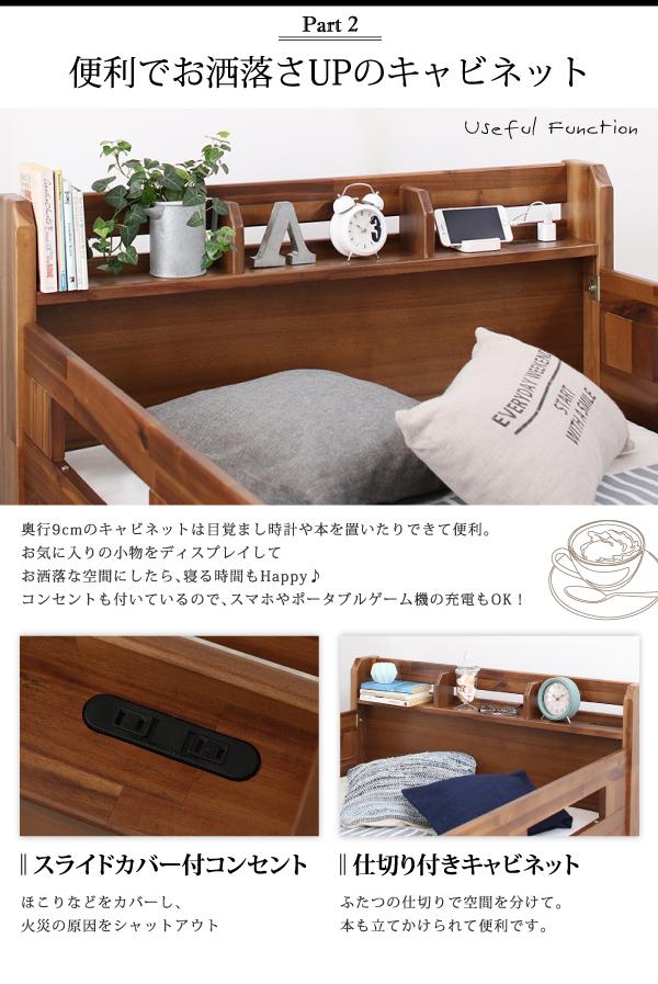 宮付き二段ベッド