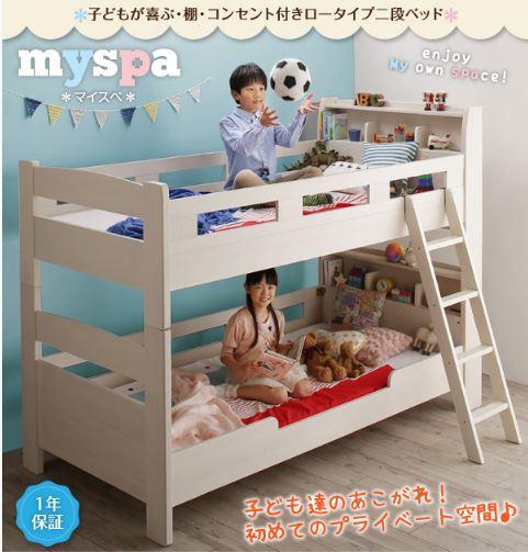 myspaの二段ベッド