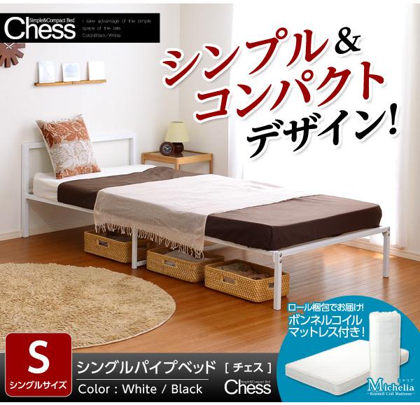 『Chess』のパイプベッド