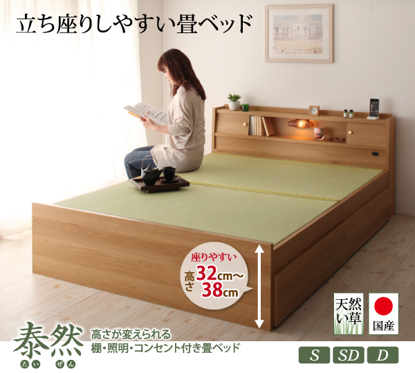 【泰然】たいぜんの畳ベッド
