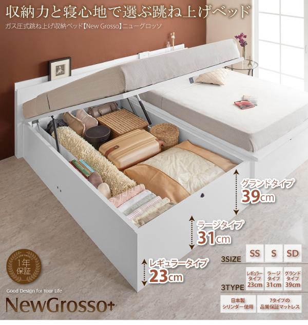 【NewGrosso】ニューグロッソの跳ね上げベッド