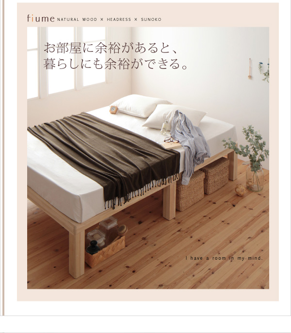 すのこシングルベッド