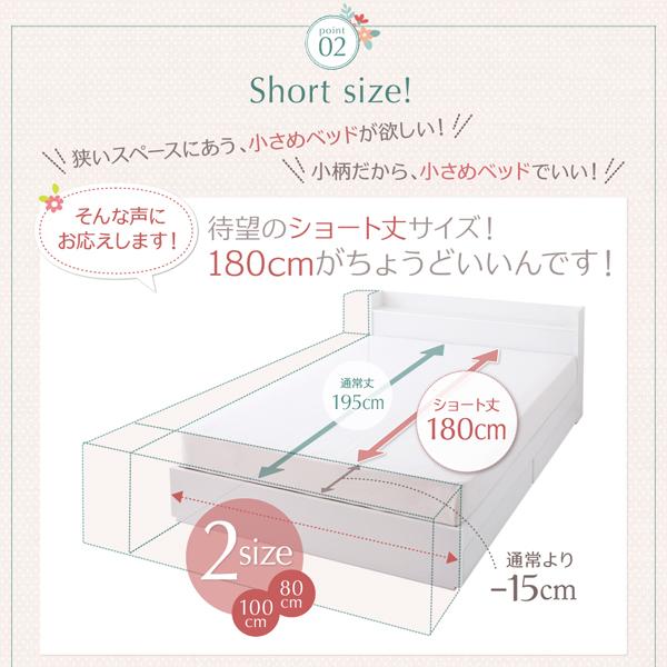 ショート丈ベッドの長さ