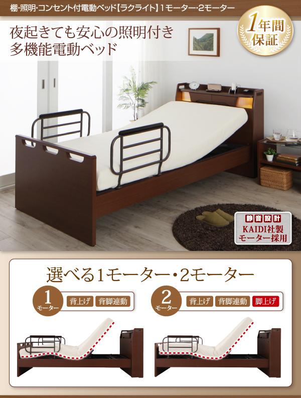ラクライトの電動ベッド