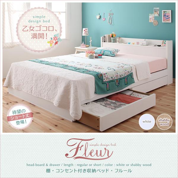 収納ベッド-Fleur-フルール