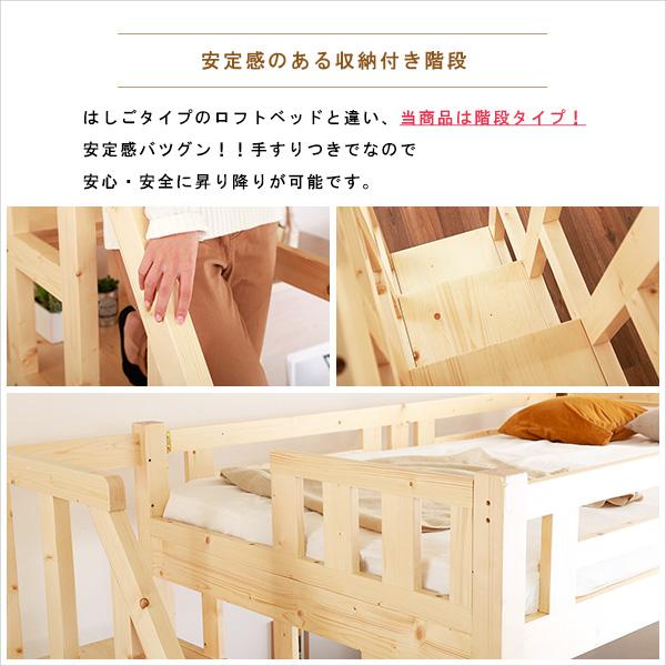 階段タイプのロフトベッド