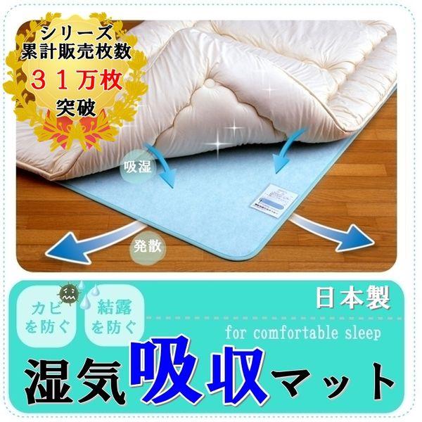 日本製 湿気吸収マット(除湿マット)