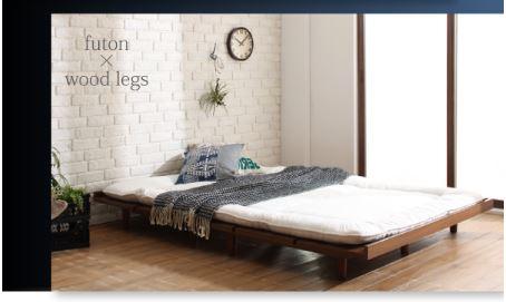 敷布団が使えるローベッド