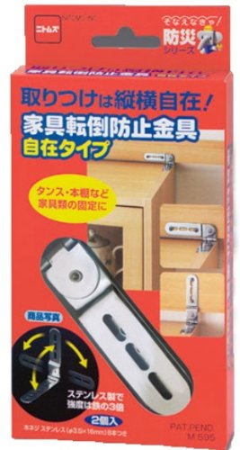 家具転倒防止金具