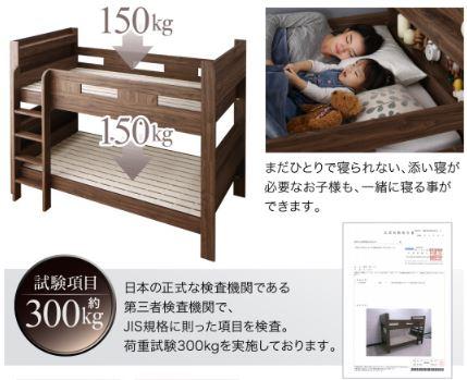 耐荷重が150㎏の二段ベッド