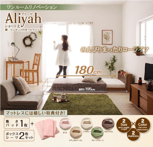 Aliyah アリーヤのフロアベッド