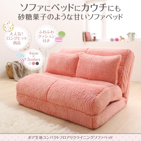 Eparney エペルネのソファーベッド