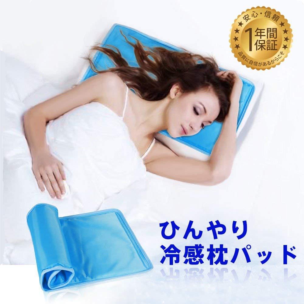 Kingstar ひんやり枕パッド