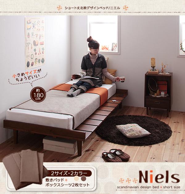 Niels ニエルの北欧風ローベッド