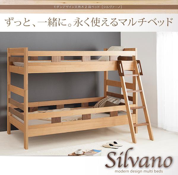 2段ベッド【Silvano】シルヴァーノ