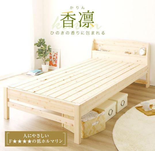 ひのきすのこベッド『香凛 かりん』