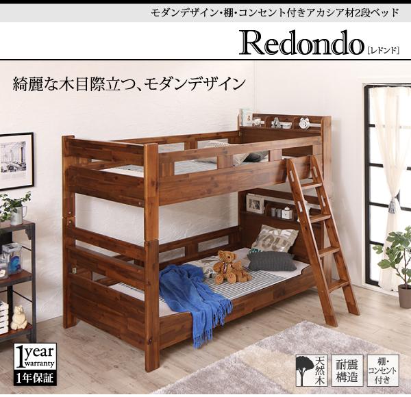 アカシア材二段ベッド Redondo レドンド
