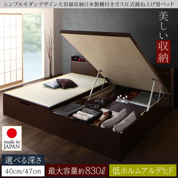 ガス圧式跳ね上げ畳ベッド 結葉 ユイハ
