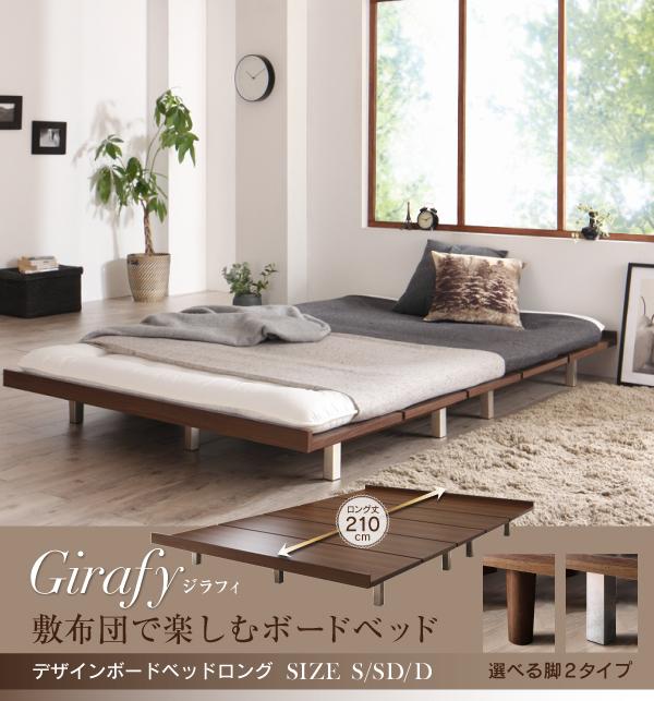 デザインボードベッドロング-Girafy-ジラフィ