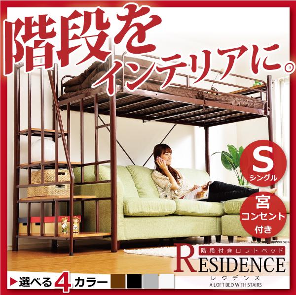 ロフトベッド『RESIDENCE-レジデンス-』