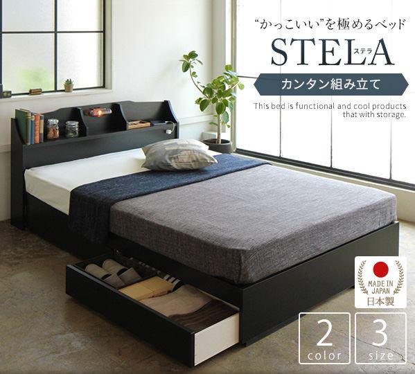 収納ベッド-ブラック-『STELA』ステラ