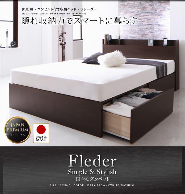 収納ベッド Fleder フレーダー