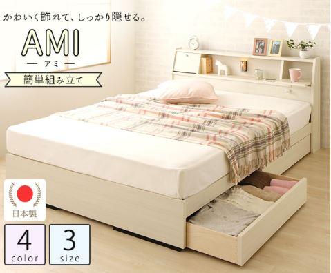 引出し収納付きベッド『AMI』