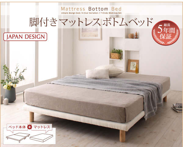 搬入・組立・簡単!選べる7つの寝心地!すのこ構造-ボトムベッド
